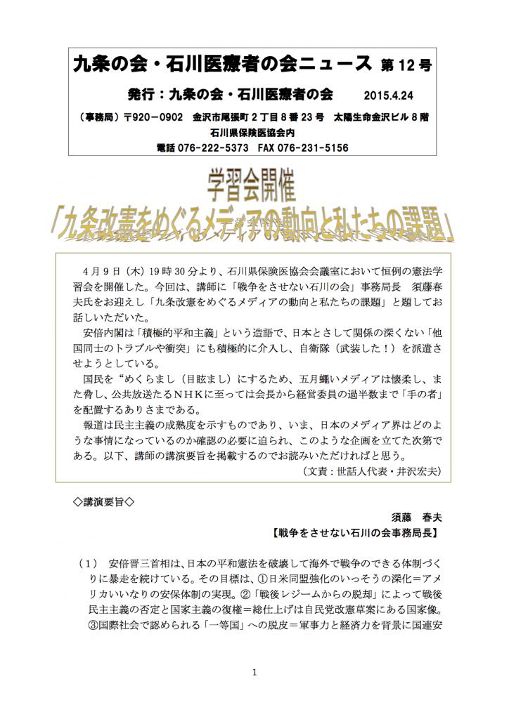 ニュース第12号 題字(2015年4月23日)doc