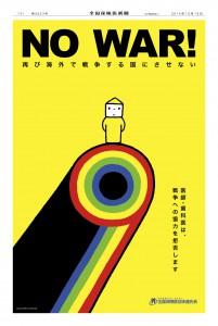 集団的自衛権ポスター