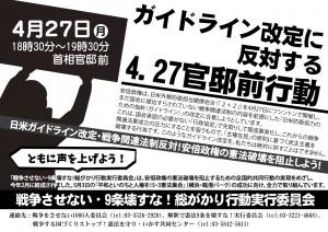 ガイドライン改定に反対する4.27官邸前行動