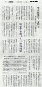 戦争する国づくりの新段階(民医連新聞・上)