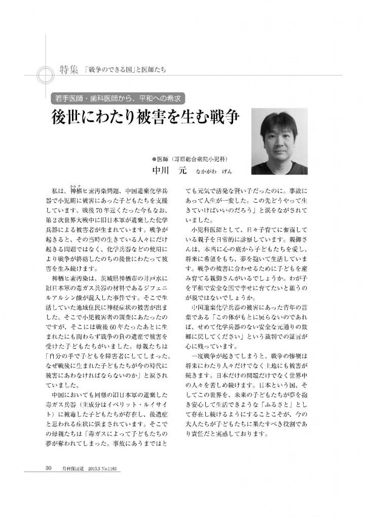nakagawa333333