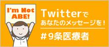 Twitterであなたのメッセージを!