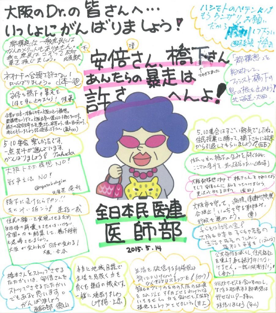大阪のドクターへ、全日本民医連医師部から連帯のメッセージ