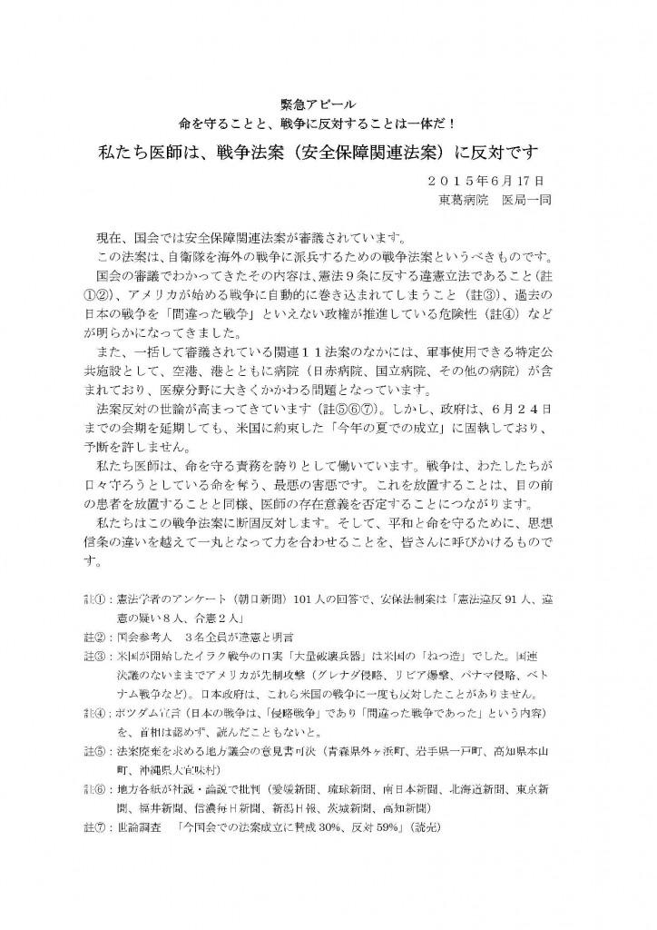 医局アピール戦争法案反対決議済