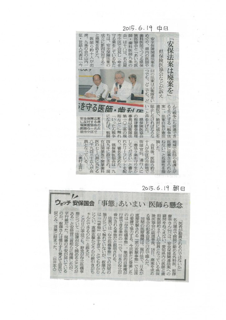 安保法案反対記者会見報道(2015年6月)