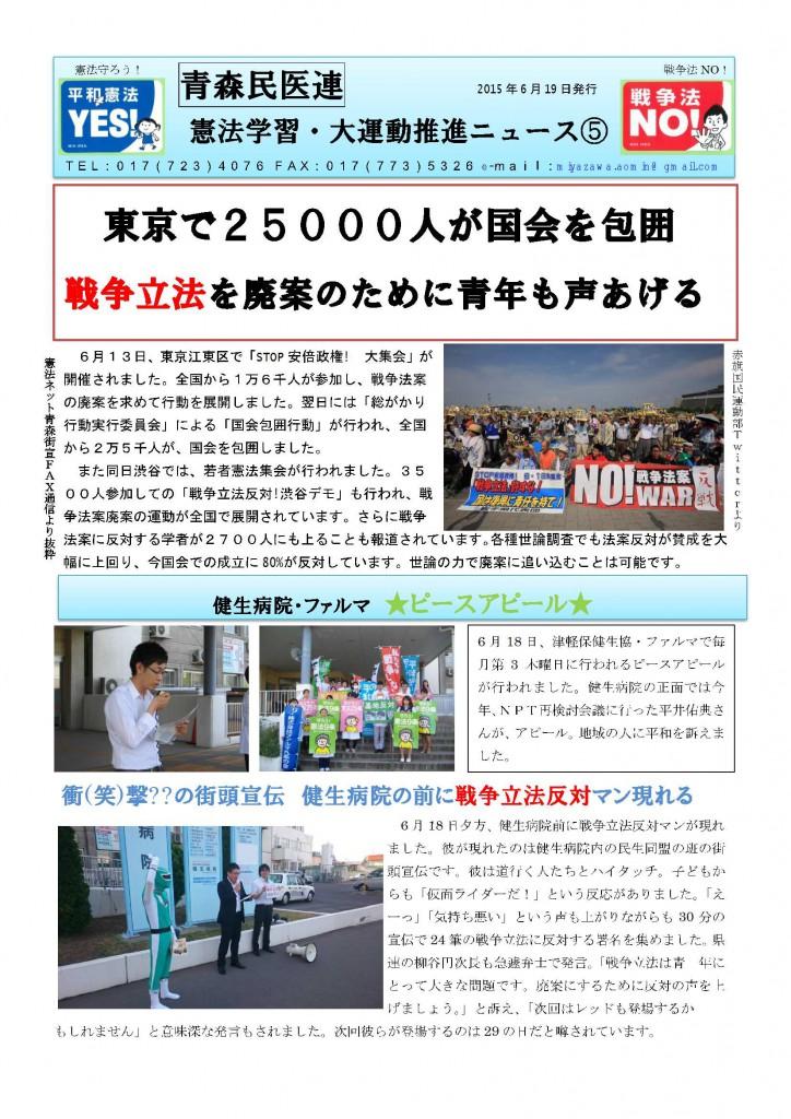 憲法学習大運動推進ニュース⑤ (2)