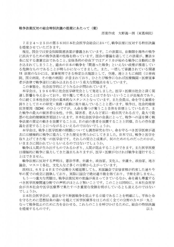 2015日本社会医学会提案説明HP
