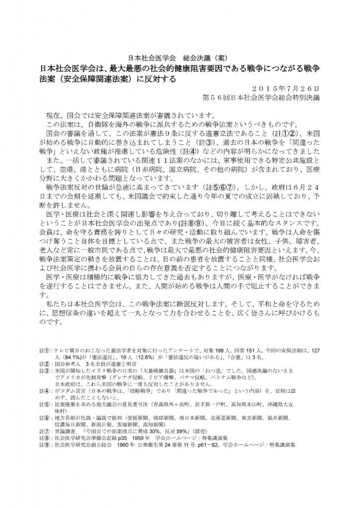2015日本社会医学会決議案HP