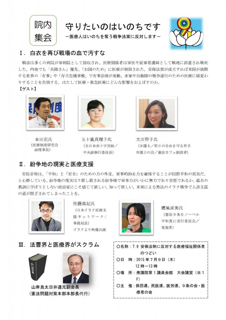 7.9安保医療人集会チラシ(確定版)