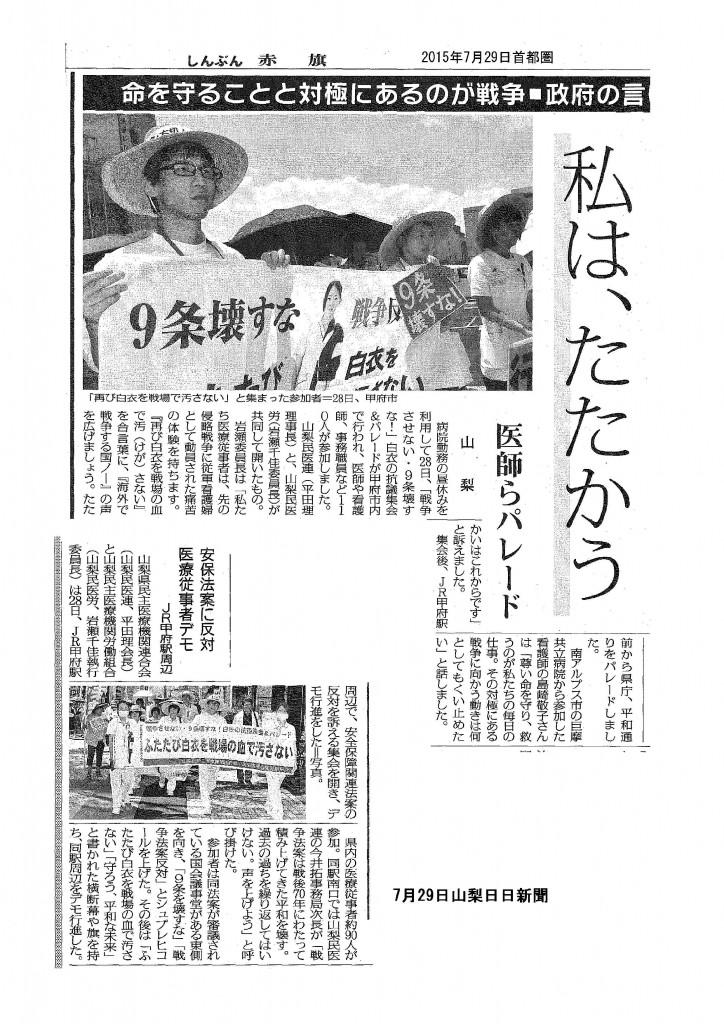 7月29日赤旗、山日記事-2