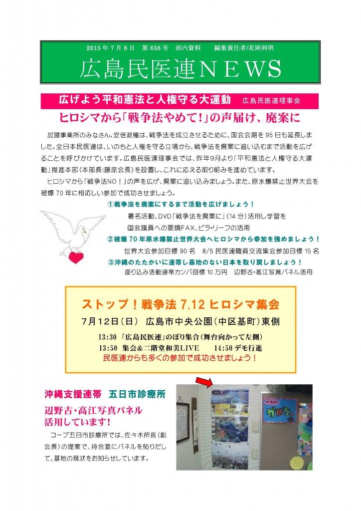 20150708広島民医連ニュース(大運動1)