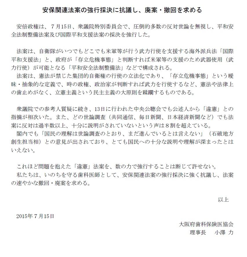大阪府歯科保険医協会