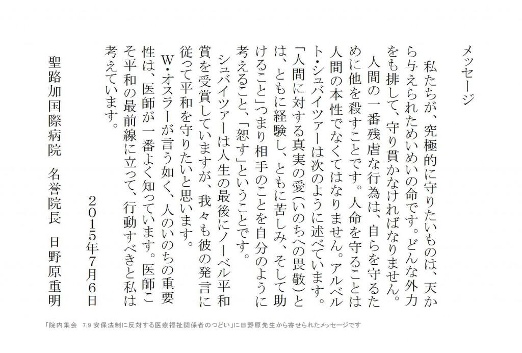 メッセージ-4