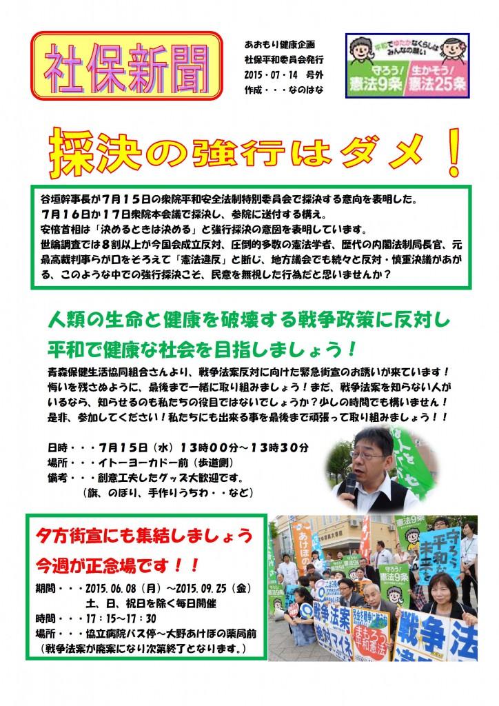 社保新聞7(号外)