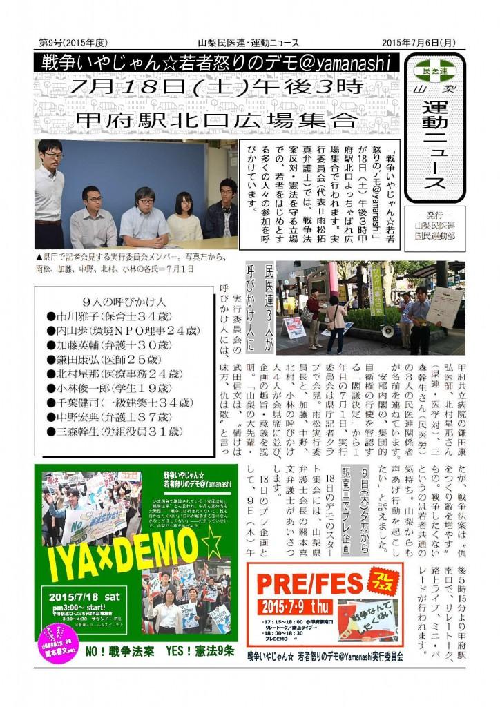 Ymin運動09_2015_0706 (更新)-1