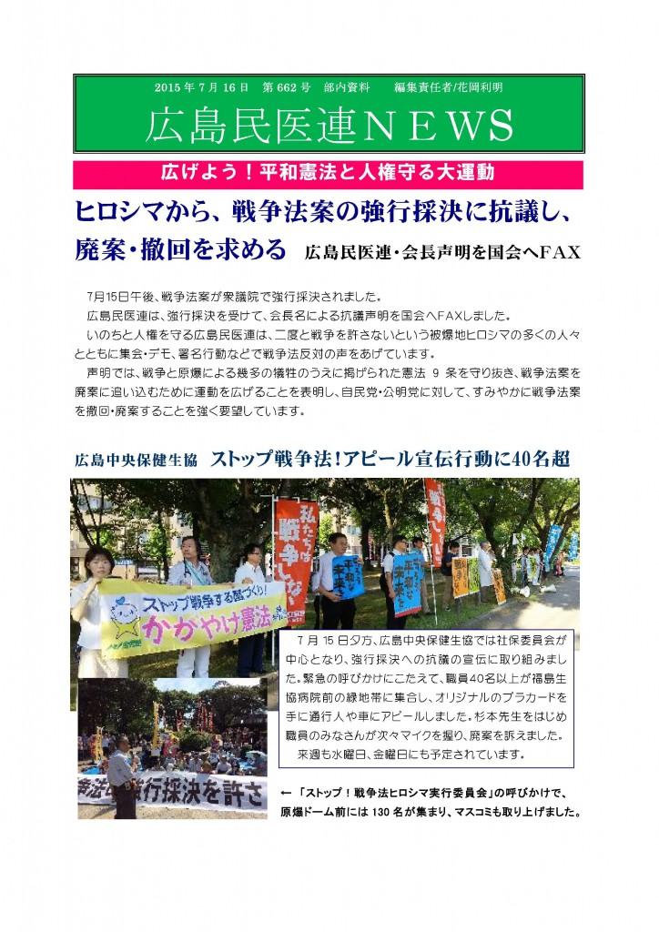 20150716広島民医連ニュース(衆院強行採決)