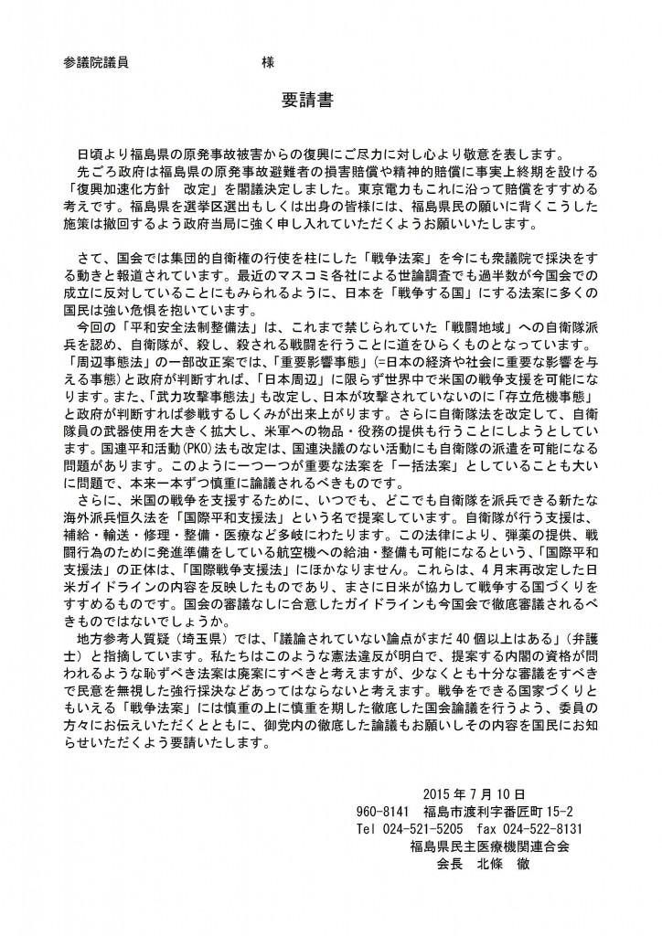 戦争法案強行採決をしないよう求める 要請書 2015.7