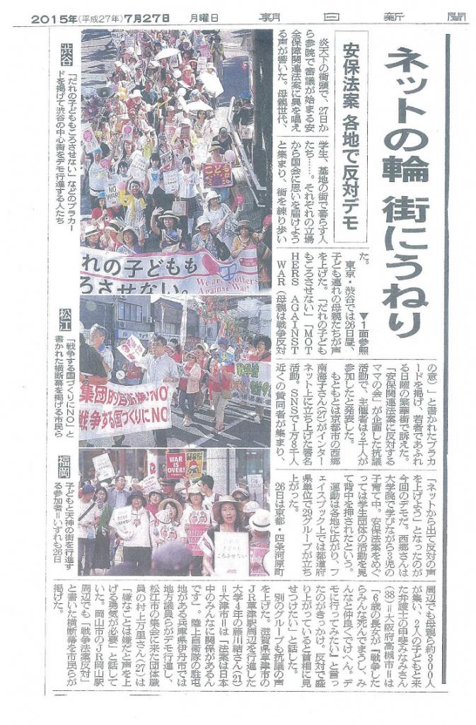 7.27朝日新聞