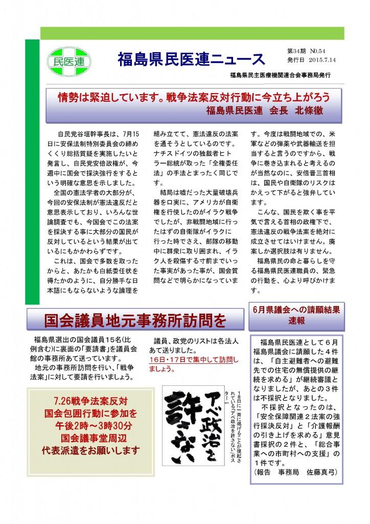 福島県連ニュースNo.54
