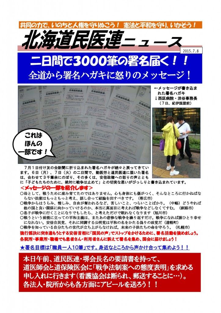 北海道民医連ニュース20150708