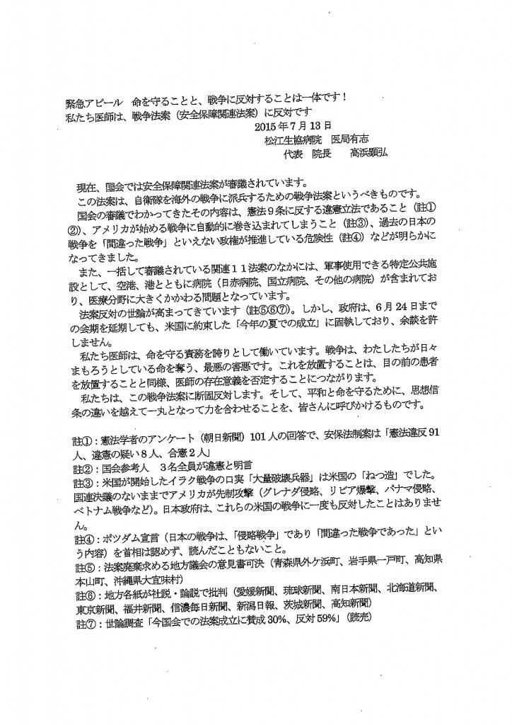 松江生協病院-1