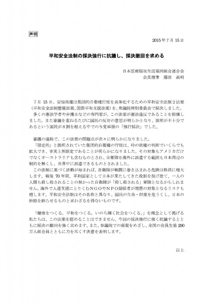 179-0_会長理事声明:平和安全法制の採決に抗議し撤回を求める