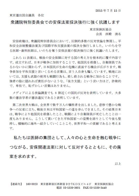 東京保険医協会