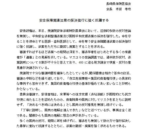 長崎県保険医協会