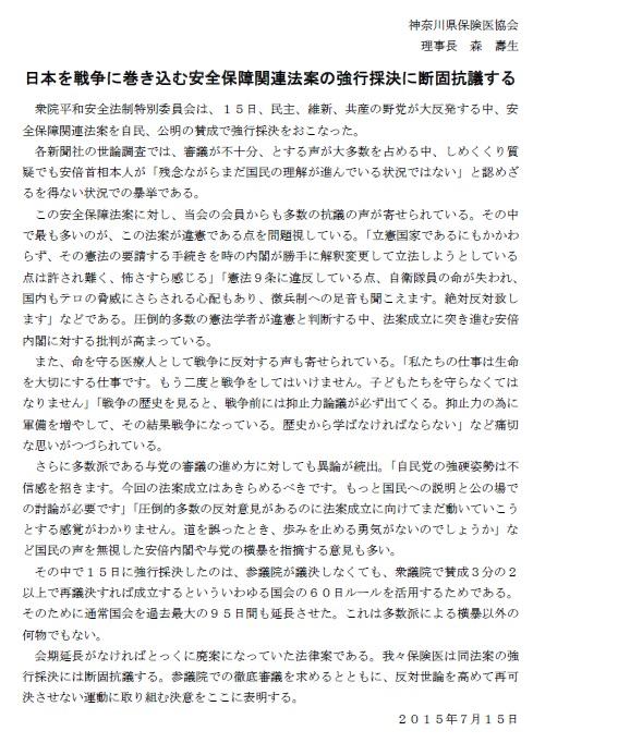 神奈川県保険医協会