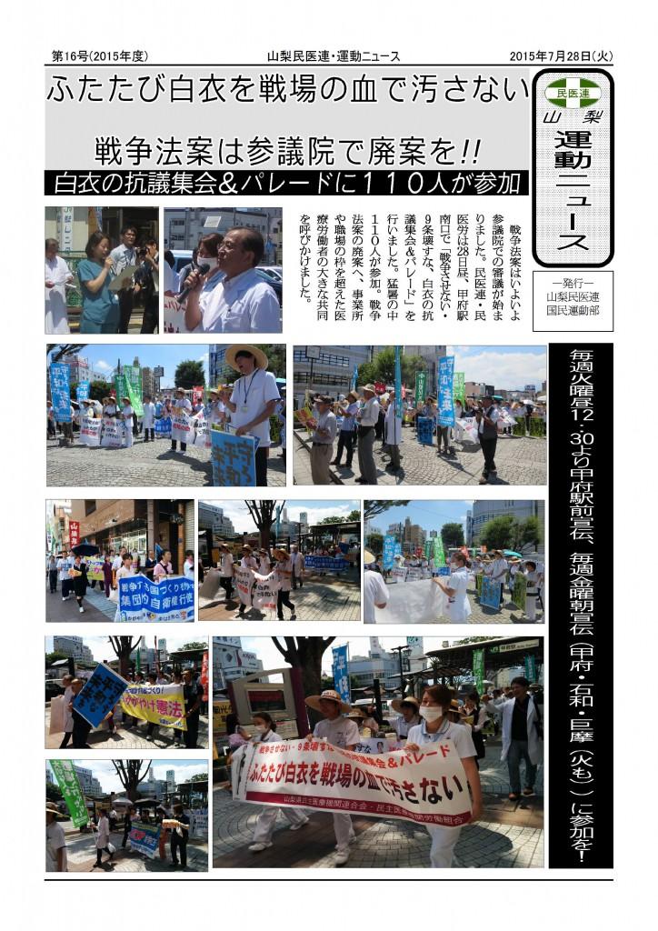Ymin運動16_2015_0728