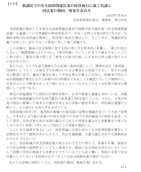 奈良県保険医協会