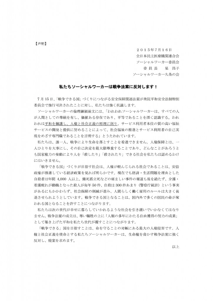 戦争法案反対声明(確定版)