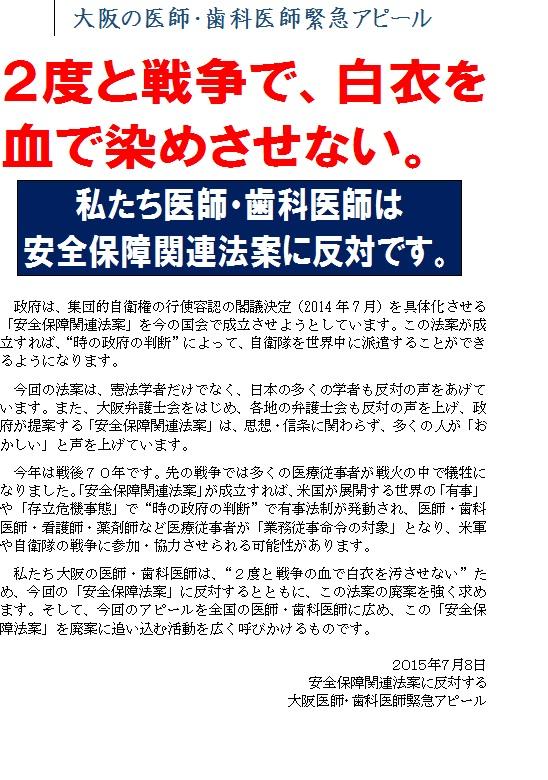 大阪アピール1