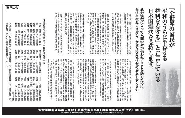 北海道新聞意見広告