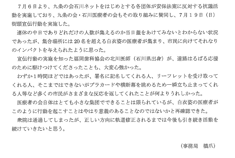 9条の会石川医療者の会