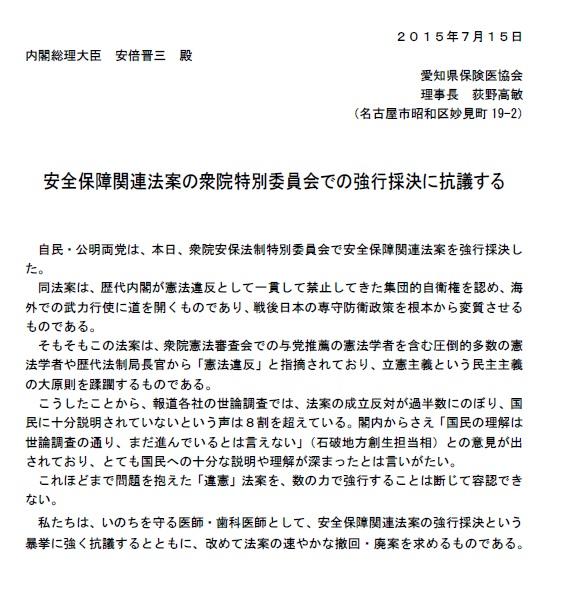 愛知県保険医協会