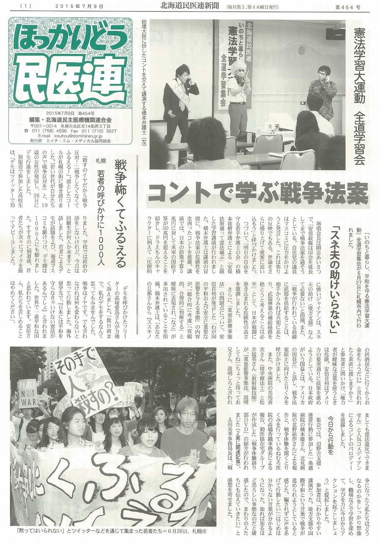 勤医協中央病院(札幌市)では毎週憲法カフェ。6月23日は戦争 ...