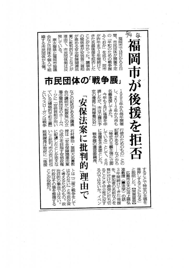 各紙報道-2