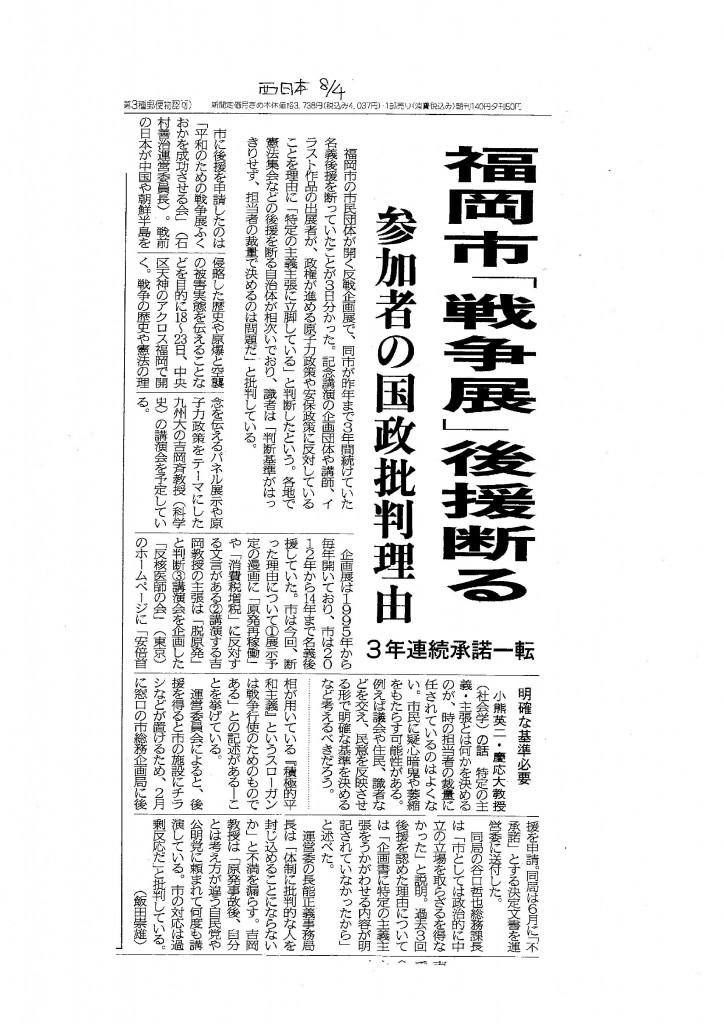 各紙報道-4