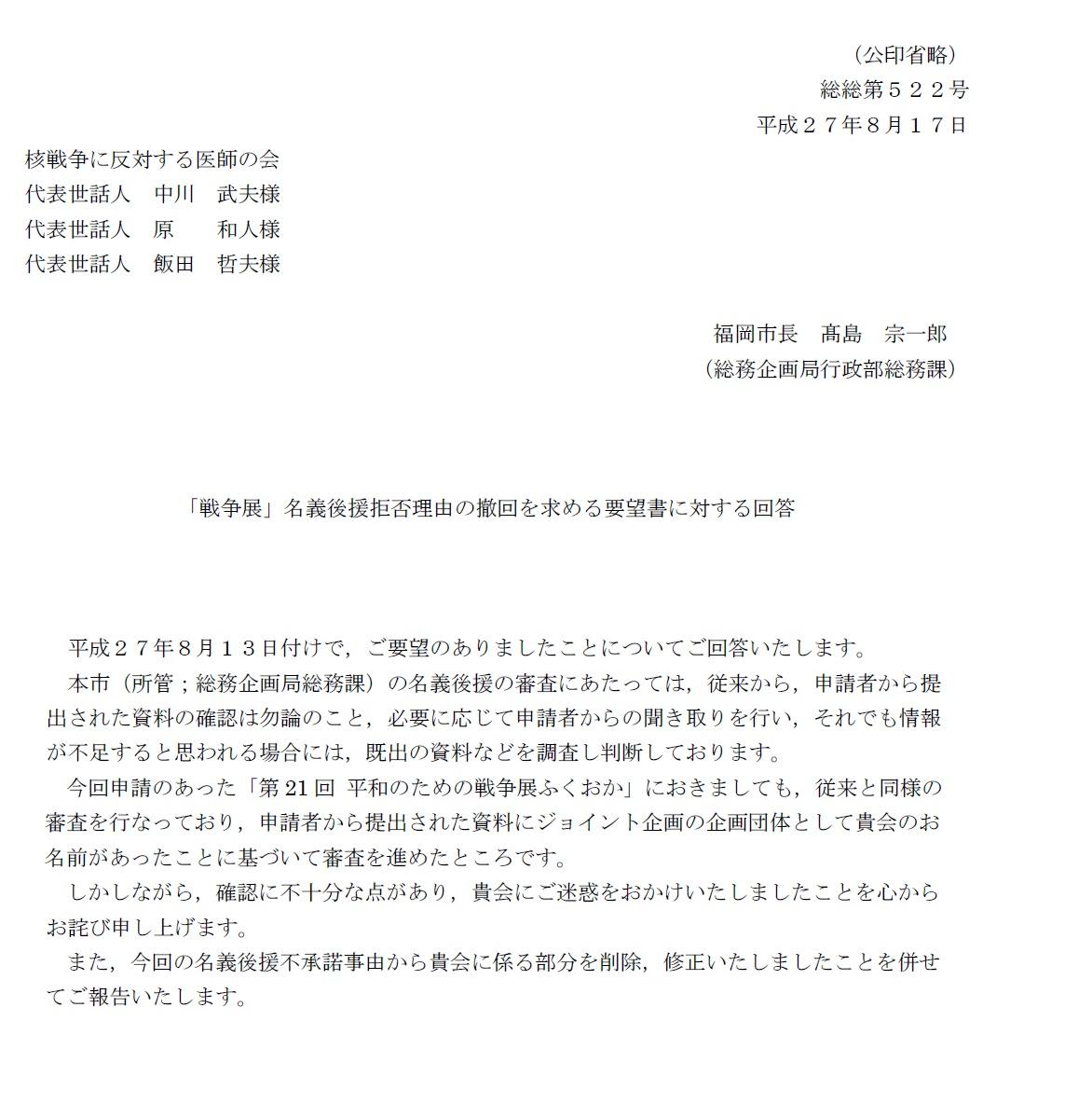 福岡市がお詫び