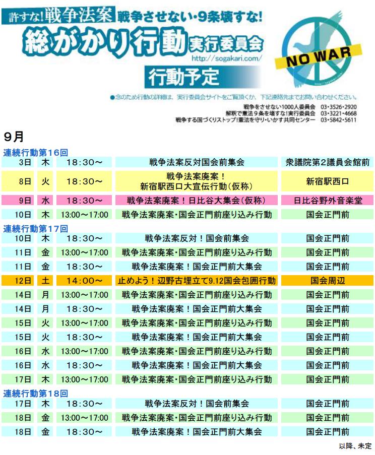 Schedule_12